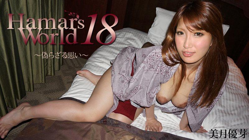 美月優芽 - Hamar's World 18〜偽らざる思い〜