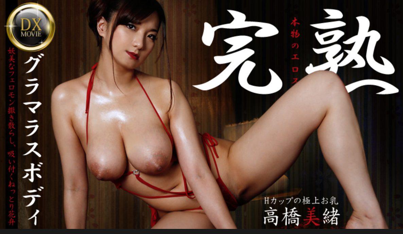 高橋美緒 - 完熟グラマラスボディ〜吸い付くねっとり花弁〜